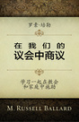 在我们的议会中商议 (Counseling with Our Councils - Simplified Chinese)